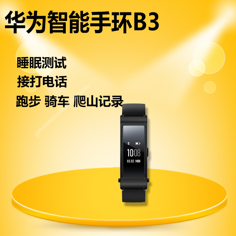 Huawei (huawei) b3 bluetooth headset smart bracelet sport pedometer to wear watches