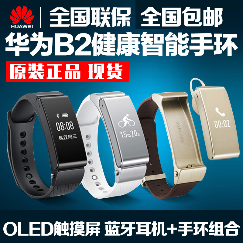 Huawei huawei bracelet b22015 p8 glory 7 smart bracelet sports bracelet watch bluetooth phone waterproof apedometer