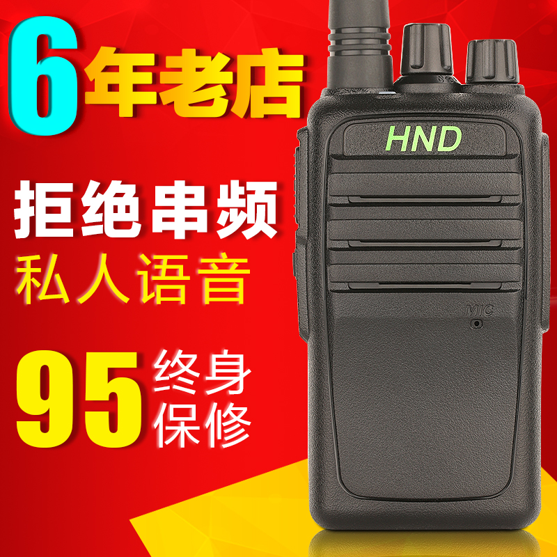 Hui can be reached talkie wireless hand sets civilian traveling by car portable hotel HND-V8 mini one pair of non
