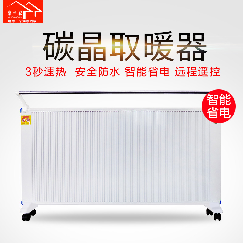 Hui headed carbon crystal heater energy saving heaters mobile home far infrared heater office