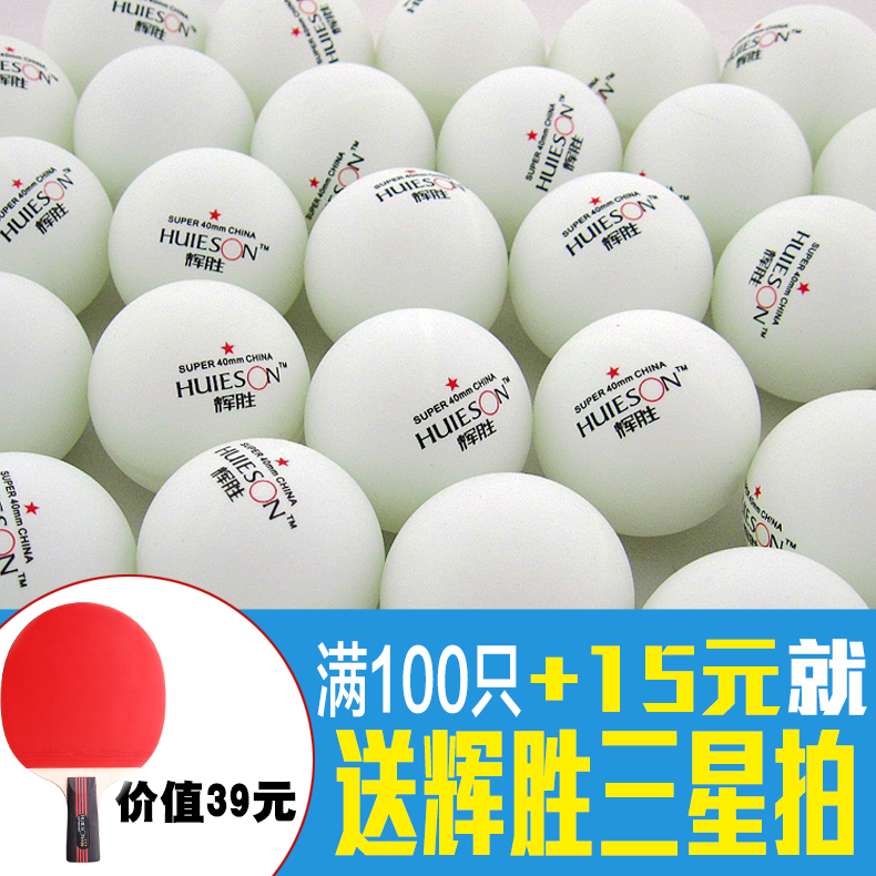 Hui wins a star table tennis training with ppq40 game with a number of table tennis ball machine ball practice balls