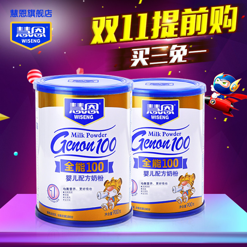 Huien infant formula in paragraph 1g cans of baby milk powder milk powder milk powder wet process official authentic