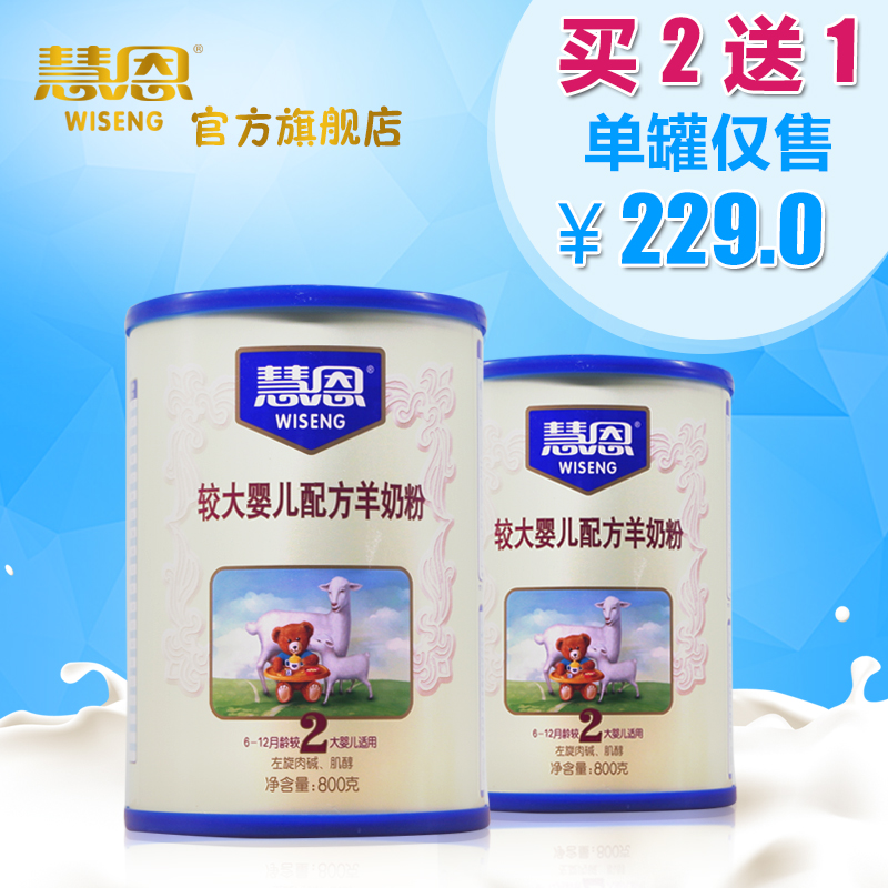 Huien larger infant nutrition formula goat milk paragraph 2 months applicable goat milk nutrition powder 800g Rillette