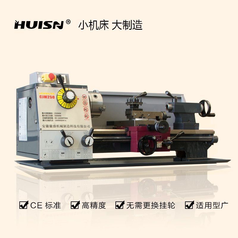 Huisn/hui sheng cjm250 desktop small lathe lathe lathe cape car industry car bed home machine
