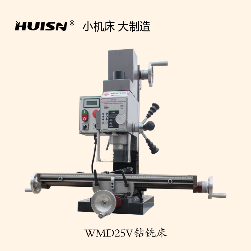 Huisn/hui sheng WMD25V rushless drilling and milling machine household small micro milling drilling machine drilling and milling bench