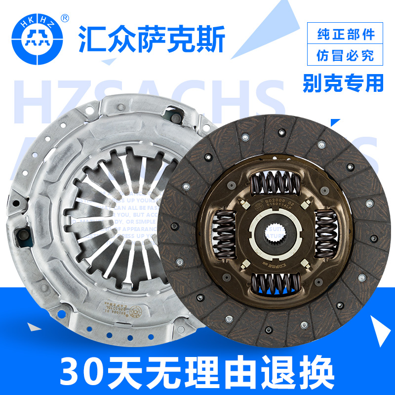 Huizhong sachs HKHZ4S sail regal 2.0 excelle 1.6 active plate clutch driven disc