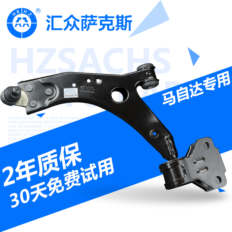 Huizhong sachs mazda 56 mazda 3 mazda 28 star cheng rui wing hang hanging under the arm triangle arm