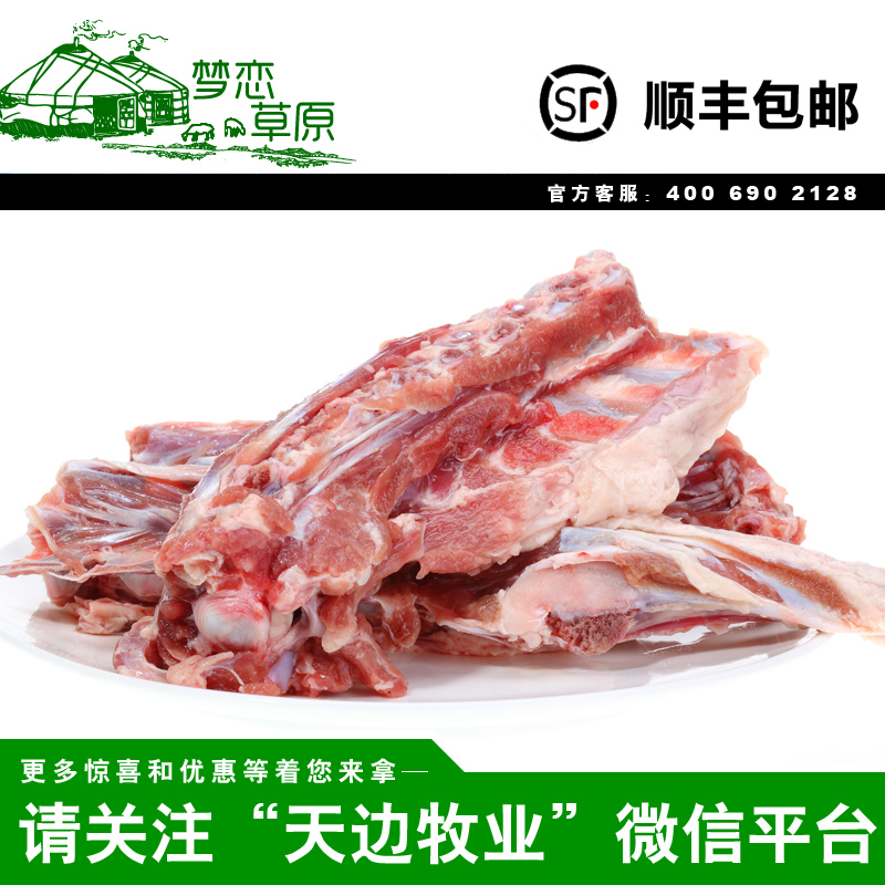 Hulunbeier inner mongolia lamb fresh mutton sheep scorpion