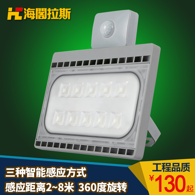 Human infrared sensor led floodlight outdoor projection lamp household lamp corridor lights aisle lights highlight