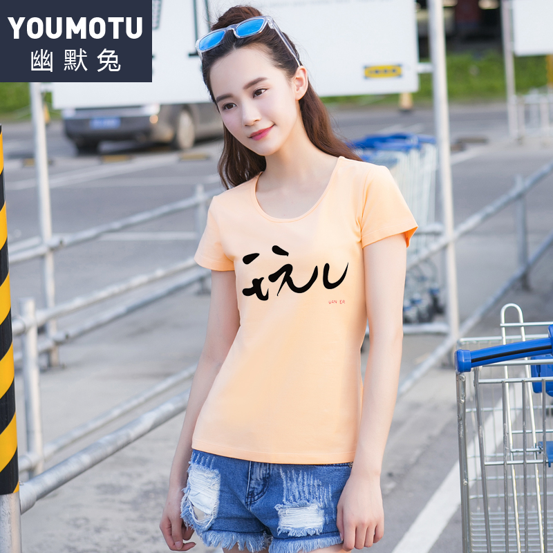 Humor rabbit 2016 summer new korean version of slim short sleeve t-shirt female summer bottoming shirt sleeve cotton compassionate woman
