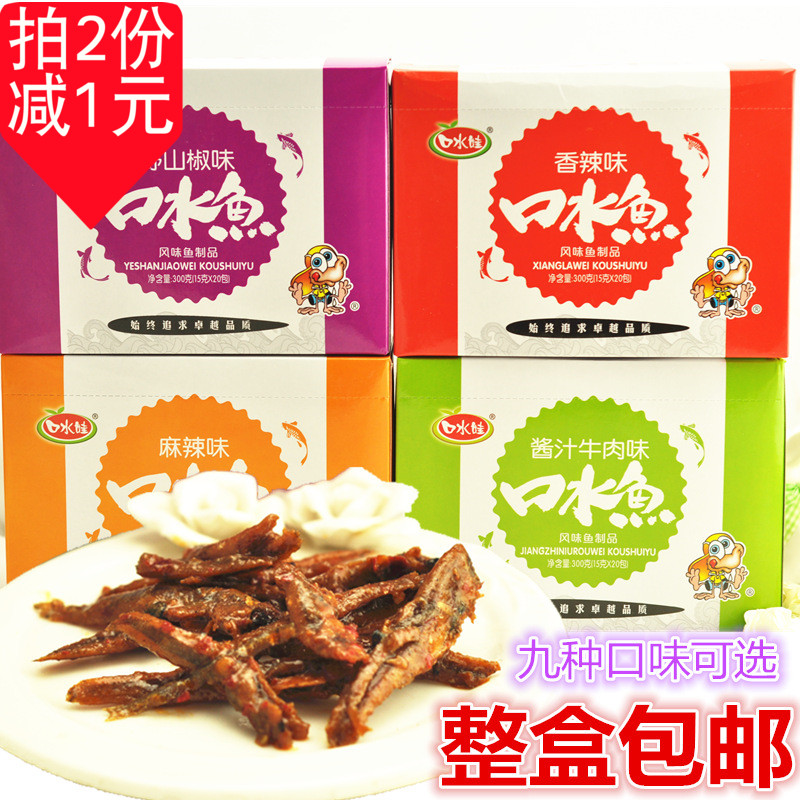Hunan specialty baby saliva saliva fish 15g * 20 packets of dried fish snack spicy fish larvae hairy