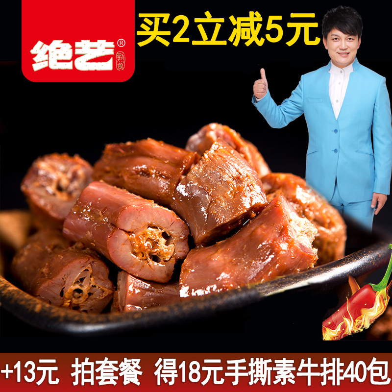 Hunan specialty snacks cooked spicy spicy duck neck and enjoyed 15g * 30 small vacuum packaging lo duck neck