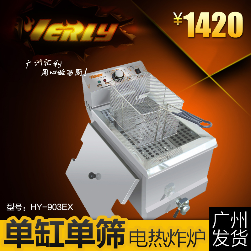 HY903EX willy electric fryer commercial electric fryer fryer fries machine oven fried chicken fryer single-cylinder pot promotions
