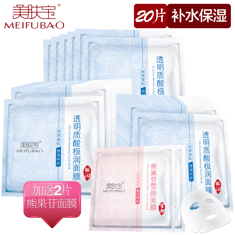 Hyaluronic acid skin treasure fantastic nourish disposable sleep mask moisturizing mask shrink pores cosmetic female