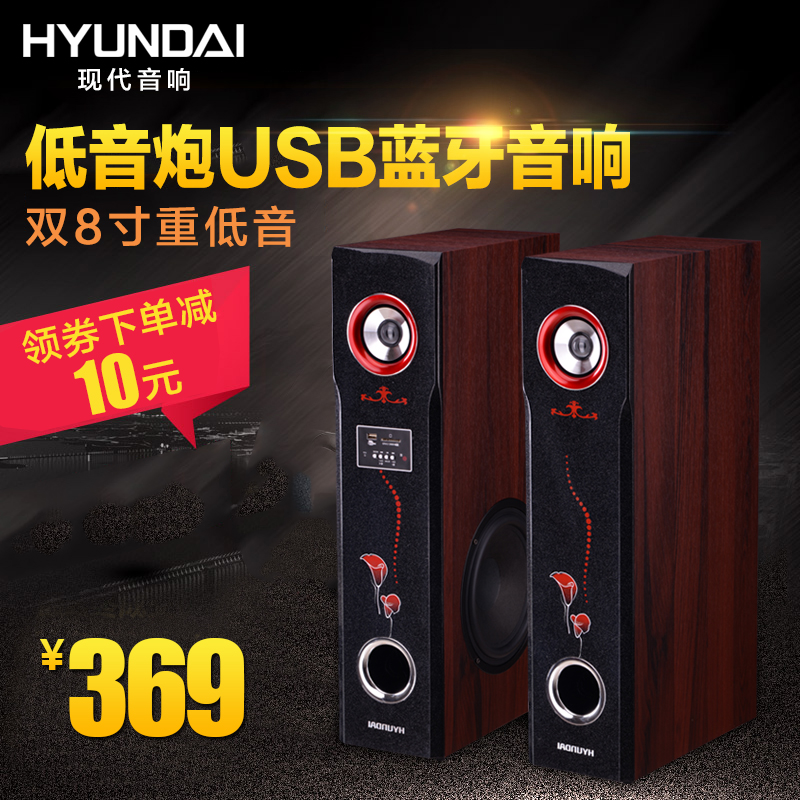 Hyundai modern living room stereo 318-70 family k song conference computer tv bluetooth speaker subwoofer