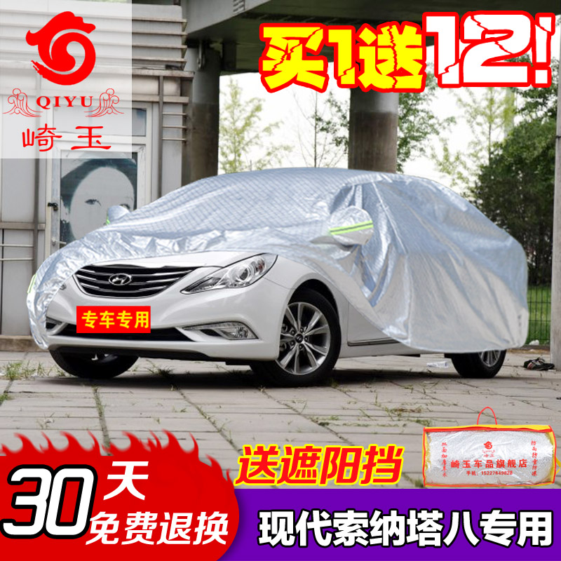 Hyundai sonata eight dedicated sunscreen thick sewing car hood insulation rain and dust proof car cover sunshield