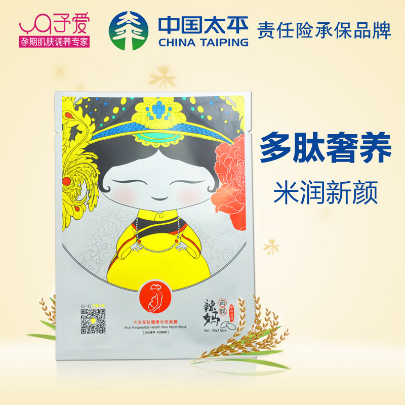 I love pregnant women opypeptide extravagant keep pregnant mask moisturizing mask for pregnant women genuine natural skin care products