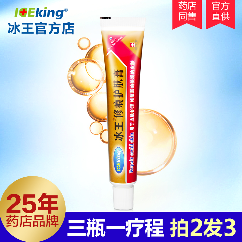 China Scar Fading Cream, China Scar Fading Cream Shopping Guide at