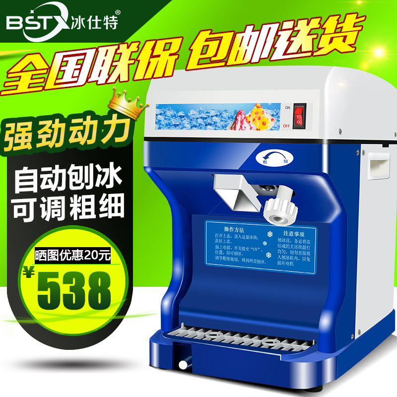 Ice shite commercial automatic electric snowflake ice machine ice machine ice machine rain milk ice machine ice machine sand ice tea shops