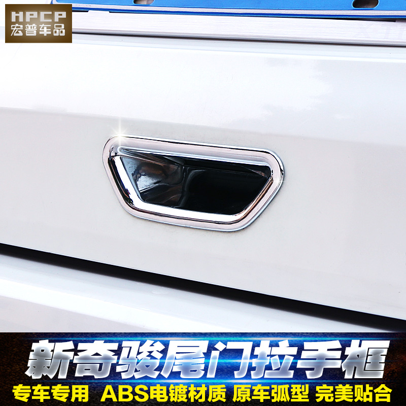 If the requesting state trail nissan novelty chun backdoor bowl after the exterior door handle door handle accessories dedicated refit trail