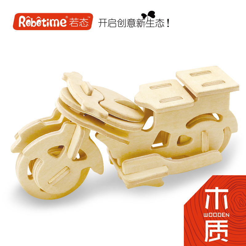 If the state of science and technology stereoscopic 3d wooden puzzle model car puzzle force young children handmade diy toy