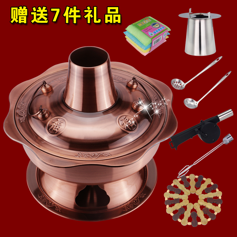 Imitation copper pot of old beijing hot pot charcoal traditional vintage copper pot shabu hot pot furnace carbon stainless steel fondue