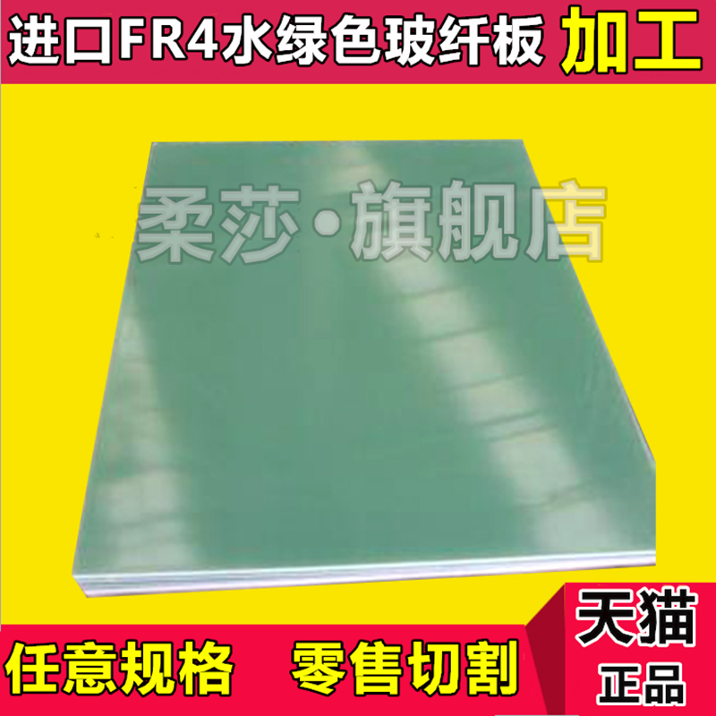 Imported fr4 fiberglass board fr-4 epoxy board insulation board water green epoxy board processing 0.3-50mm
