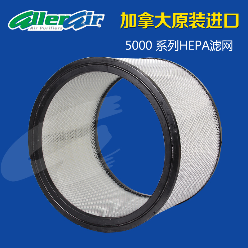 Imported from canada allerair oral 5000 series of hepa filter air purifiers