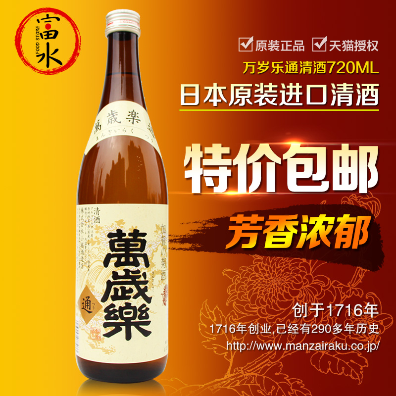 Imported from japan sake/sake huzzah letong/yueqing huzzah wine/720 ml/promotions
