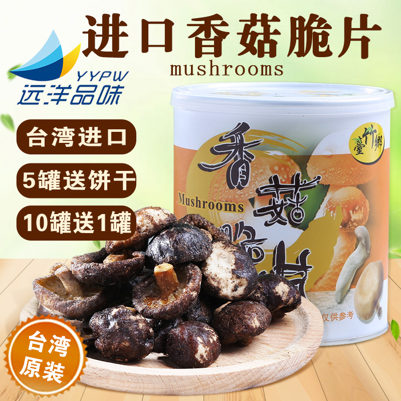 Imported from taiwan taiwan township mushrooms chips dehydrated vegetables ready to eat snacks specialty dried fruits and vegetables crisp dry shiitake mushrooms and crisp