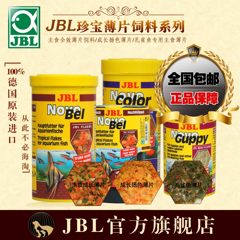 Imported german treasure jbl discus fish feed guppy fish grow yang color fish food betta fish food flakes