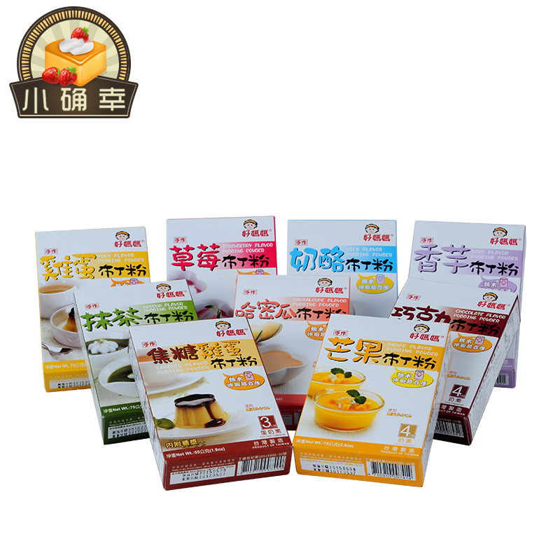 Imported good mother mango pudding powder strawberry matcha green tea powder diy jelly dessert baking raw materials compont