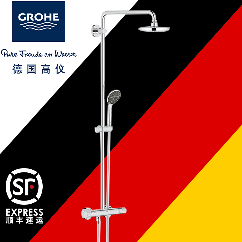 Imported grohe grohe handheld shower faucet shower bath thermostatic shower set can lift 27289
