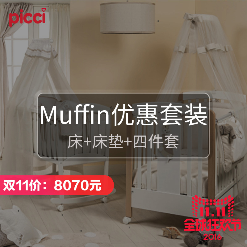 Imported italian picci hercribon benefits package muffin [bed + mattress + family of four sets]