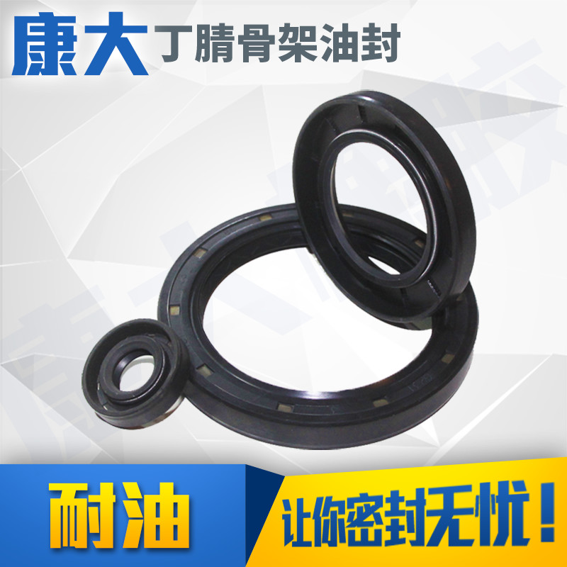 Imported oil seal lips tc nbr nbr rubber ring with an inner diameter of 100*140*1 2-100 * 155*16
