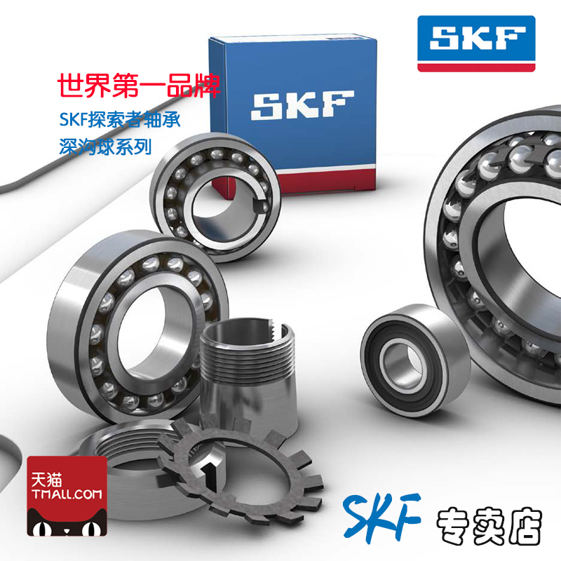 Imported skf bearings aligning ball bearings 1301 1302 1303 1304 1305 1306ETN9 EKTN9/c3