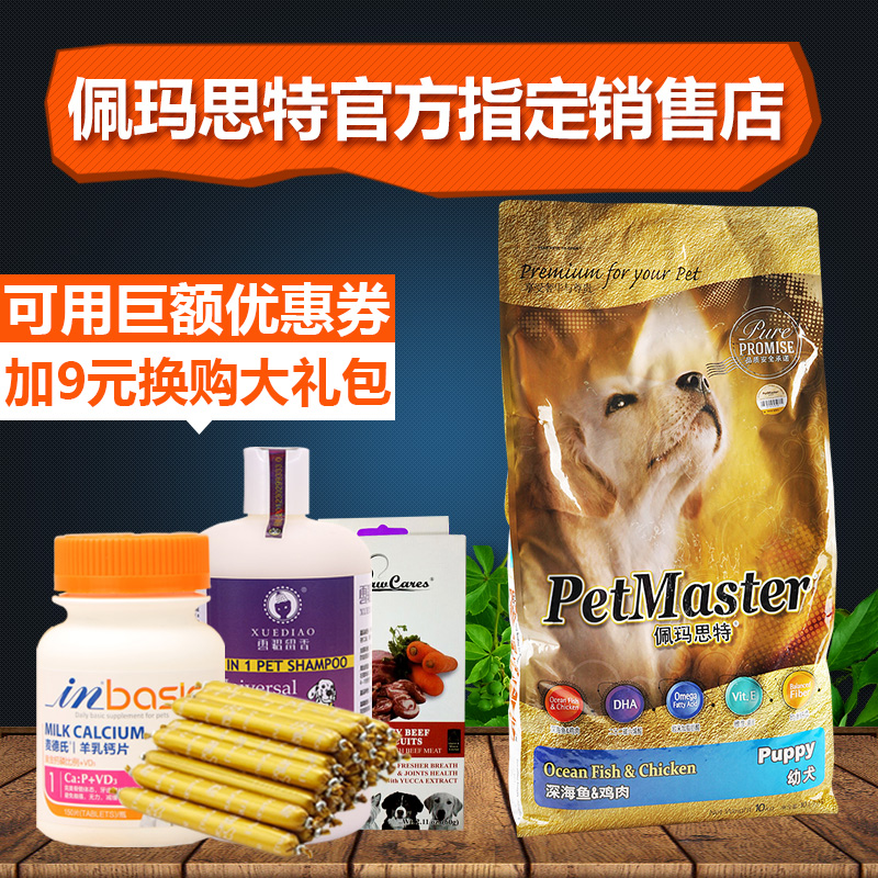Imports of natural grain teddy golden retriever puppy peimasite deep sea fish chicken meat dog food us gross 10 kg