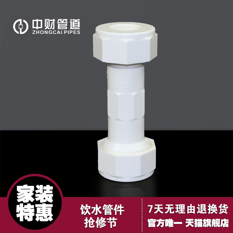 In fiscal pvc-u water pipe pieces of pipe fittings for water pipe repair section