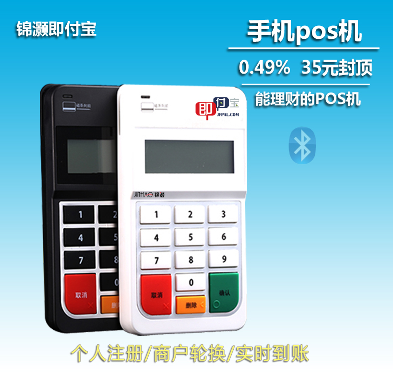 In real time arrival a clean machine pos credit card machine credit card integral cap bao hand machine pos machine credit card Is