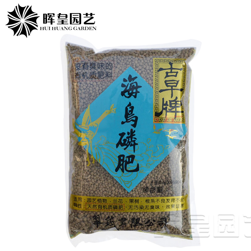 In the old days seabirds phosphate fertilizer orchid strong root fleshy potted fruit trees granular slow release organic fertilizer gardening fertilizer universal fertilizer