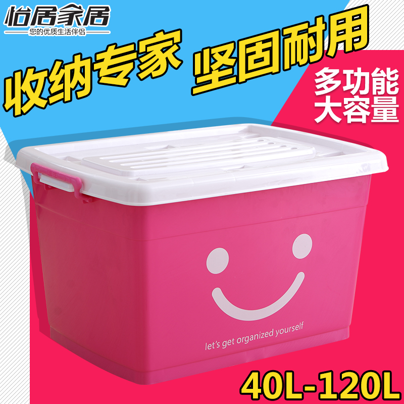 Increase storage box plastic storage box storage box sorting box toy box son king clothing covered storage box crate