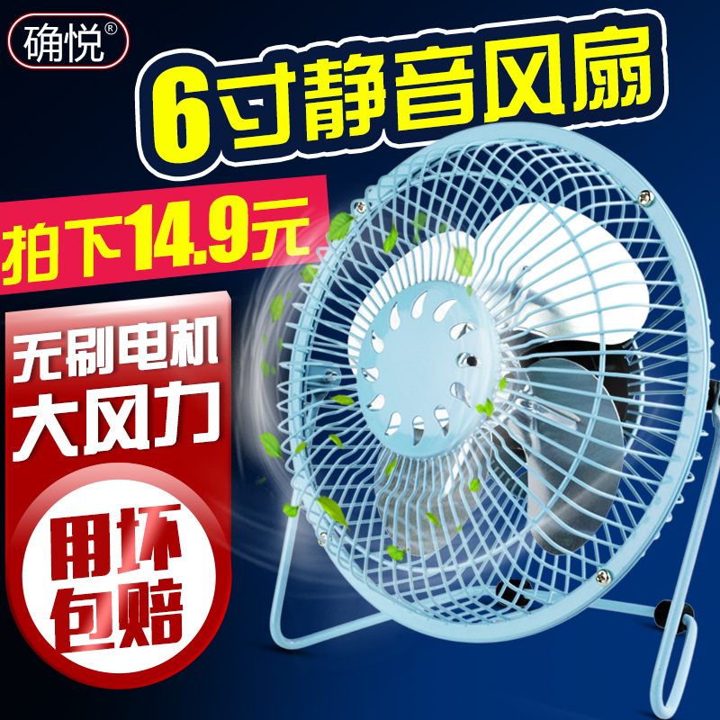 Indeed wyatt usb fan 6 inch large metal usb mini fan small fan usb mini fan small fan small fan mute