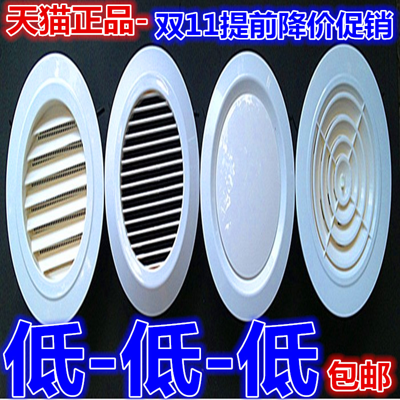 Indoor air system abs new central air outlet vent outlet exhaust port wind mouth plastic circular adjustable