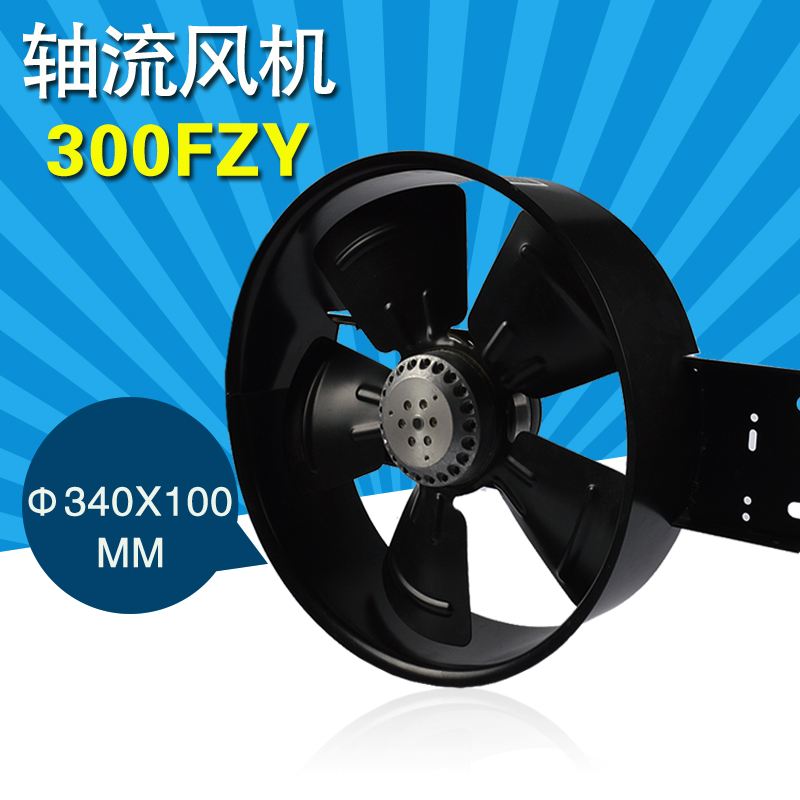 Industrial fan v mute miniature axial fan ac axial fan high temperature resistant 250fzy/300fzy