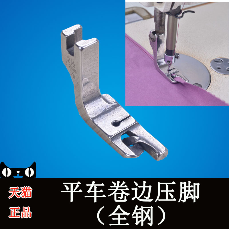 Industrial sewing machine presser foot accessories volume cuff hem presser foot flatcar sewing machine presser foot curling eaves