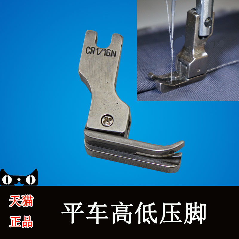 Industrial sewing machine sewing machine computer flat car flatcar steel feet high and low voltage 0.1 0.2 spigot presser foot pressure line