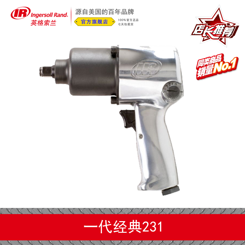 Ingersoll rand pneumatic tools 231HA 1/2 inch pneumatic impact wrench small air gun pneumatic tools