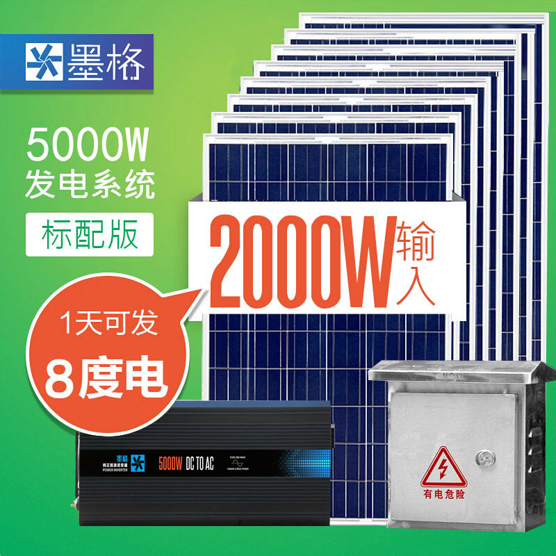 Ink 5KW220V2000W 5000W gretl home solar generator solar power system battery plate