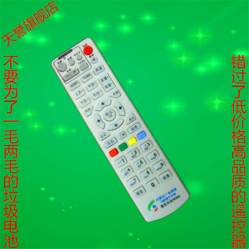 Inner mongolia radio and television network digital tv newland nl-5103 set top box remote control directly