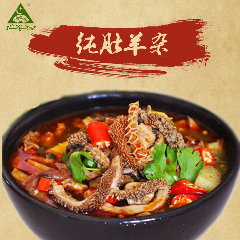 Inner mongolia specialty muslim pure belly haggis cut mutton sheep offal haslet characteristics of small food 200g free shipping